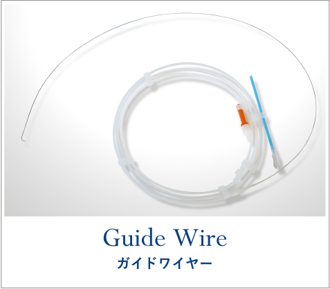 Guide Wire ガイドワイヤー