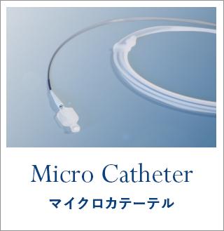Micro Catheter マイクロカテーテル