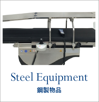 Steel Equipment 剛製物品