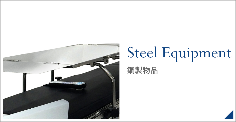 Steel Equipment 鋼製物品